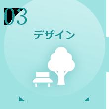 01自由設計